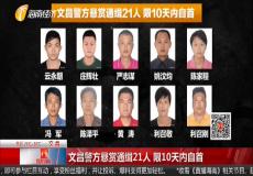 文昌警方悬赏通缉21人 限10天内自首