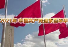全球连线:每次访华都意味着一个新发现——秘鲁共产党(红色祖国)主席莫雷诺谈中国发展成就