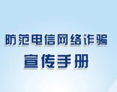 【国家反诈中心】这份防范电诈宣传手册,请所有民警、辅警、网格员转发!!