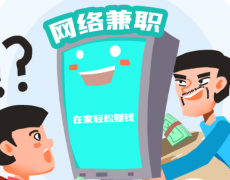 谨防网络诈骗!