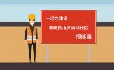 H5|海南自由贸易试验区147个建设项目今天集中开工签约!