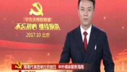 海南代表团举行开放日 中外媒体聚焦海南