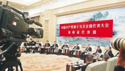 海南团讨论向记者开放 吸引45家中外媒体关注
