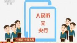 """中国词 世界范儿丨""""人民币""""""""央行""""知晓度高 中国经济世界关切"""