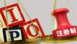 刘士余:股票发行注册制授权决定期限拟延长至2020年
