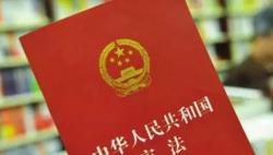 海外舆论高度关注中国通过宪法修正案:修宪符合中国国情和时代要求