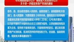 中共海南省委办公厅海南省人民政府办公厅关于进一步稳定房地产市场的通知