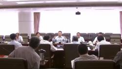 沈晓明在主持召开省政府专题会议时强调 发挥自贸区体制机制优势推进总部经济发展