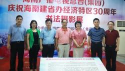 海南广电庆祝海南建省办经济特区30周年书法摄影展今天在海口展出