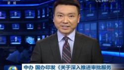 中办 国办印发《关于深入推进审批服务便民化的指导意见》