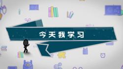 新华网系列视频——《今天我学习》