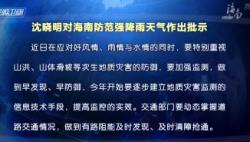 沈晓明对海南防范强降雨天气作出批示
