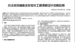 多个名校高中生被指论文抄袭 相关期刊表示会认真核查