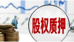 用市场化手段化解股票质押风险