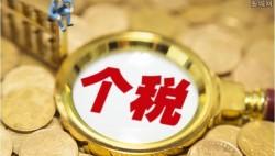 个税起征点上调至5000元/月 10月1日起施行