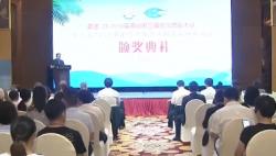 2018中国特色旅游商品大赛海南9件旅游商品获金奖