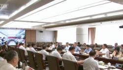 沈晓明主持召开省政府专题会议 研究全省相关经济工作