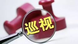 发现问题618个、线索212件,七届省委第三轮巡视工作还有这些值得关注的新变化→