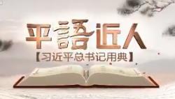"""人民網評:從""""平'語'近人""""中讀懂總書記深沉情懷"""