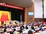 2018年全省消費扶貧會議召開 劉賜貴 沈曉明作批示 李軍出席并講話