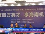 海南省宣傳思想工作會議精神在全省引發熱議:以新擔當新作為新成績抒寫偉大時代