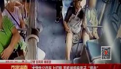 """大學生公交車上打盹 手機被后座男子""""順走"""""""