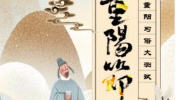 重阳节习俗知多少?快来挑战一下吧!