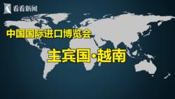 视频|进口博览会主宾国①:中国99%进口腰果来自这国