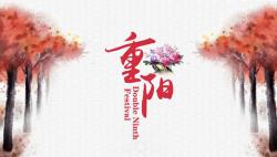 【网络中国节•重阳】网络时代,激活传统节日的文化基因
