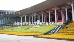 新華社評論員:中國推動更高水平開放的腳步不會停滯