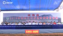 海南举行2018年森林火灾应急救援联合演练