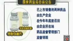 热点关注:两种感冒用药 全国停产停售