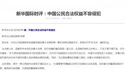 新华国际时评:中国公民合法权益不容侵犯