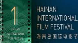 海南岛国际电影节:国际影展今日三亚开幕 8个单元将展映百余部国内外佳片