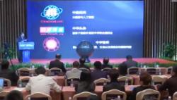 首届中国大数据创新发展论坛举行 为海南大数据发展建言献策
