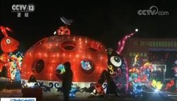 做花灯、猜灯谜、舞龙舞狮!欢乐祥和 各地喜迎元宵佳节