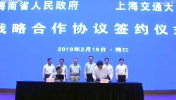 海南省政府与上海交大签署战略合作协议 沈晓明 姜斯宪证签