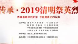 尋找英雄 傳承·2019清明祭英烈