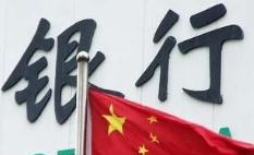 中國銀行業2018年年報出爐:資產質量更優 對實體經濟支持力度更強