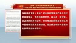 《旗帜》杂志刊发刘赐贵署名文章《以党建为统领 建设好海南自由贸易试验区和中国特色自由贸易港》