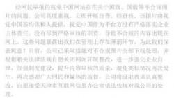 視覺中國被網信辦約談后道歉:自愿關閉網站整改