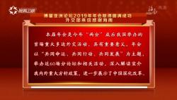 博鰲亞洲論壇2019年年會取得圓滿成功 外交部來信感謝海南