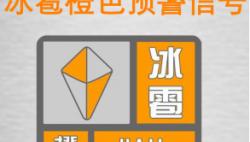 注意!澄迈县、定安县发布冰雹橙色预警信号