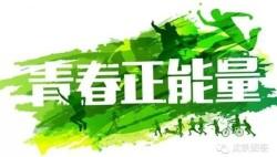为实现中国梦增添强大青春能量(人民论坛)