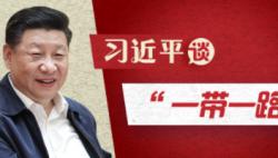 """""""一带一路"""":源于中国,属于世界"""