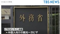 世界范圍首次!中國游客5月起可在線辦理單次赴日簽