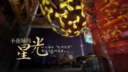 """上海为何不说""""晚安?#20445;縉ASA""""星光地图""""里?#20849;?#30528;魔都这样的秘密…"""