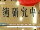 6个省级社科重点研究基地在海南大学集中揭牌