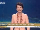 刘赐贵会见共青团中央书记处第一书记贺军科
