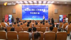 海南广电打造纪录片《中国喜事》  献礼新中国成立70周年